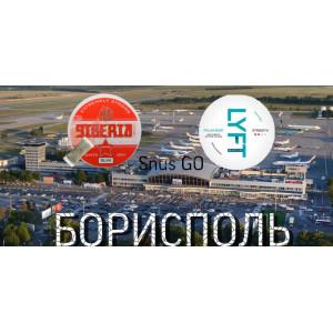 Снюс в Борисполе