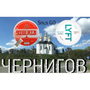 Снюс в Чернигове