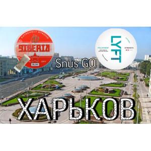 Снюс в Харькове