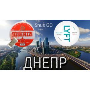 Снюс в Днепре