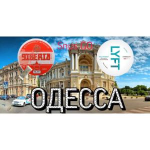 Снюс в Одессе